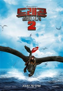 How to Train Your Dragon 2 Photo 15