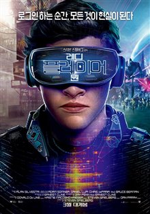 Ready Player One photo 80 of 98