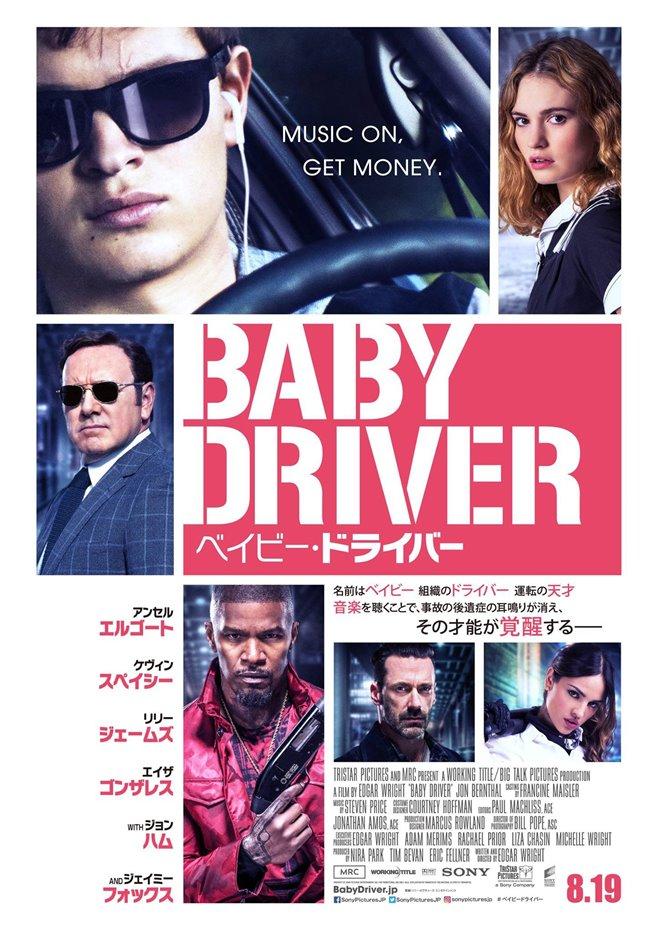 Baby le chauffeur Photo 12 - Grande
