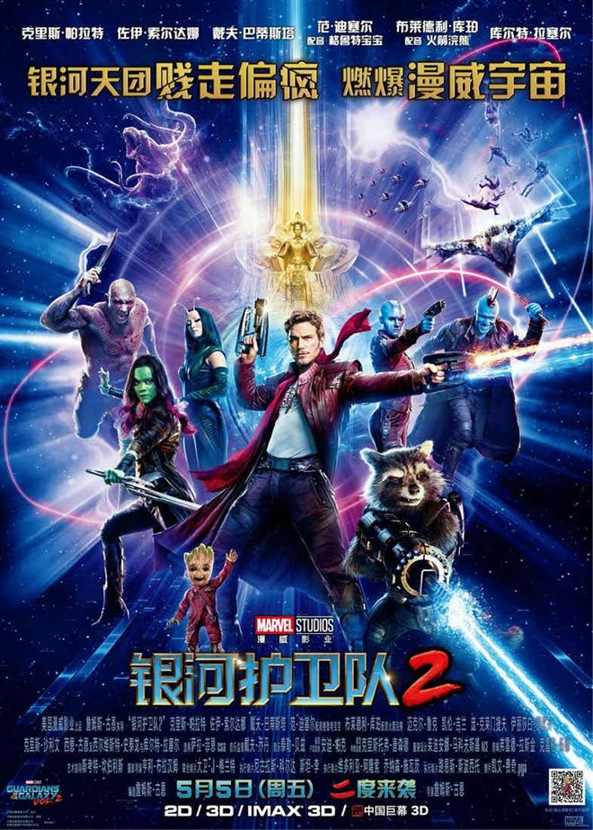 Guardians of the Galaxy Vol. 2 Photo 96 - Large
