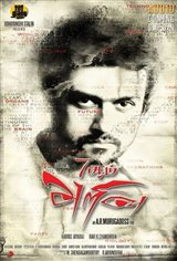 7aum Arivu Movie Poster