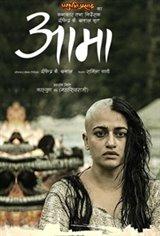 Aama Affiche de film