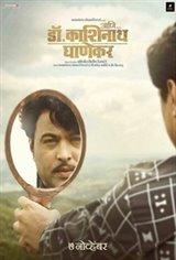 Ani... Dr. Kashinath Ghanekar Large Poster