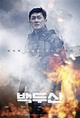 Ashfall Movie Poster