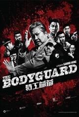 Bodyguard - Iranian Film Series Movie Poster