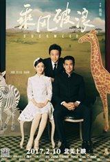Duckweed Movie Poster