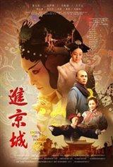 Enter the Forbidden City (Jin Huang Cheng) Movie Poster