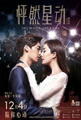 Fall in Love Like a Star Movie Poster Movie Poster