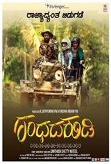 Gandada Kudi Large Poster