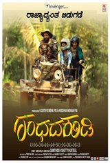 Gandada Kudi Movie Poster