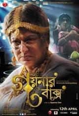 Goynar Baksho Movie Poster