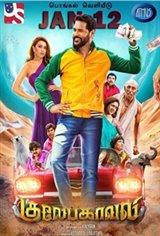 Gulaebaghavali Movie Poster