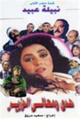 Hoda Wa Maali Al Wazeer Movie Poster