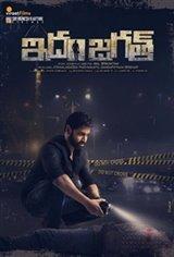 Idam Jagath Movie Poster
