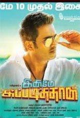 Inimey Ippadithan Movie Poster