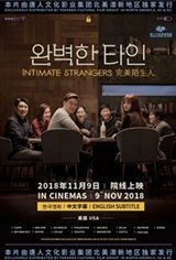Intimate Strangers (wan-byeok-han ta-in) Movie Poster