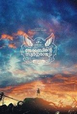 Jacobinte Swargarajyam Movie Poster