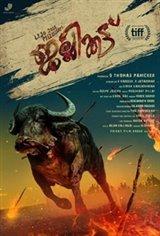 Jallikattu (Jellykettu) (Malayalam) Large Poster