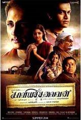 Kaaviya Thalaivan Movie Poster