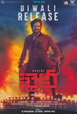 Khaidi (Telugu) Movie Poster