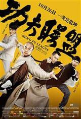 Kung Fu League Movie Poster Movie Poster