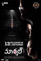 Marshal (Telugu) Affiche de film