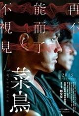 Maverick (2015) Movie Poster