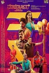 Mayabazar 2016 Movie Poster