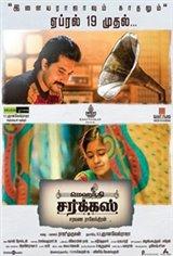 Mehandi Circus Large Poster
