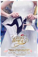 My Best Friend's Wedding (2016) Large Poster