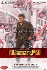 Natasaarvabhowma Affiche de film