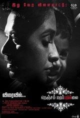 Nenjam Marappathillai Movie Poster