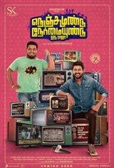 Nenjamundu Nermaiyundu Odu Raja Movie Poster