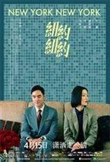 New York New York (Mandarin with Chinese & English subtitles) Movie Poster