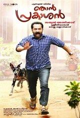Njan Prakashan Movie Poster