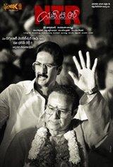 NTR Kathanayakudu (Telugu) Large Poster