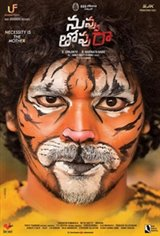 Nuvvu Thopu Raa Movie Poster
