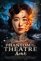 Phantom of the Theatre Movie Poster Movie Poster