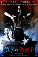 Sadako vs. Kayako Movie Poster