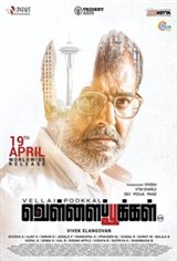 Vellaipookal (Vellai Pookal) Movie Poster