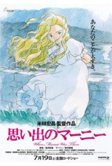 When Marnie Was There (Subtitled) Movie Poster Movie Poster