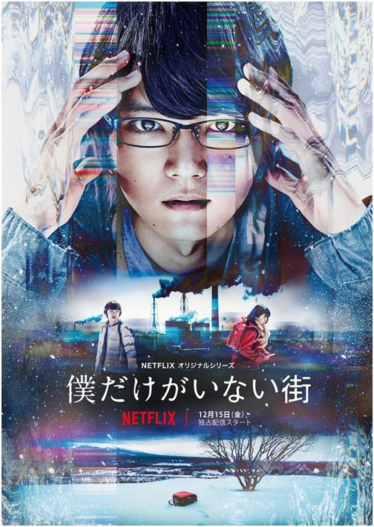 Erased (Netflix) Large Poster